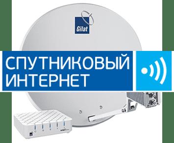 спутниковый интернет триколор покрытие
